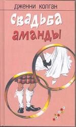 Свадьба Аманды. Роман