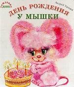 День рождения у мышки
