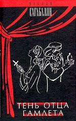 Тень отца Гамлета