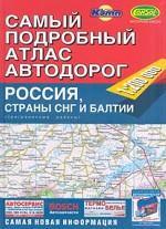 Самый подробный атлас автодорог. Россия, страны СНГ и Балтии