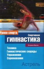 Спортивная гимнастика.[Техника. Гимнастические снаряды. Упражнения. Соревнования