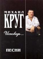 """Русский шансон. Михаил Круг, альбом """"Исповедь"""""""