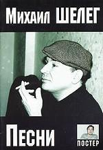 Михаил Шелег. Тексты песен, ноты, аккорды + постер