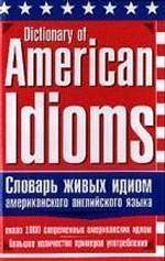 Словарь живых идиом американского английского языка