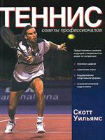 Теннис: советы профессионалов