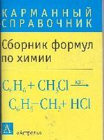 Химия. Сборник формул