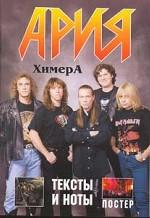 Группа Ария. Альбом Химера. Тексты песен, ноты, аккорды