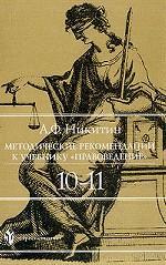 Пpавоведение 10-11 кл. МетодикаУчебник для ССУЗов