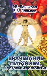 Врачевание питанием, здоровье и долголетие