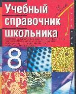 Учебный справочник школьника. 8 класс