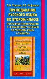 Преподавание русского языка во 2 классе