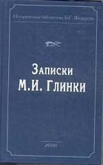 Записки М. И. Глинки