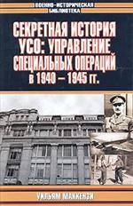 Секретные истории УСО. Управление специальных операций в 1940-1945 гг