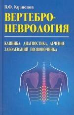 Вертеброневрология: Клиника, диагностика, лечение заболеваний позвоночника