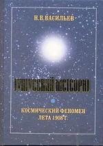 Тунгусский метеорит: космический феномен лета 1908 г