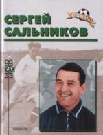 Сальников Сергей