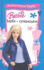 Барби-супермодель