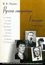 Русские литераторы в письмах 1905-1985: Исследования и материалы