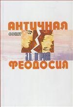 Античная Феодосия. История и культура