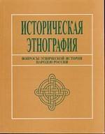 Вопросы этнической истории народов России: межвузовский сборник