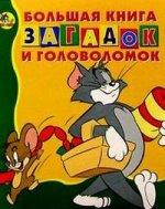 Большая книга загадок и головоломок. Том и Джерри