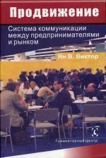 Продвижение: Система коммуникации между предпринимателями и рынком