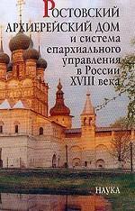 Ростовский архиерейский дом и система епархиального управления в России XVIIIв