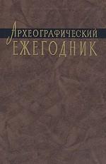 Археографический ежегодник за 2002 год