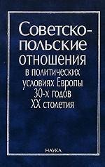 Советско-польские отношения в политических условиях 30-х годов XX столетия