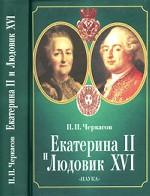 Екатерина II и Людовик XVI