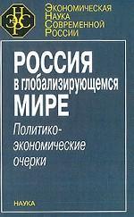 Россия в глобализирующемся мире: Политико-экономические очерки