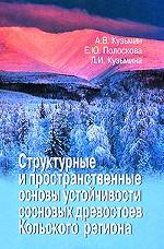 Структурные и пространственные основы устойчивых сосновых древостоев Кольского региона