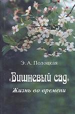 """""""Вишневый сад"""". Жизнь во времени"""