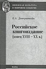 Российское книгоиздание (конец XVIII-XX в.)