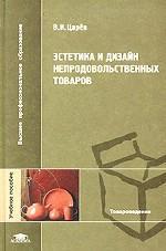 Эстетика и дизайн непродовольственных товаров: учебное пособие