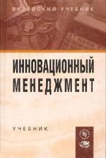 Инновационный менеджмент: учебник