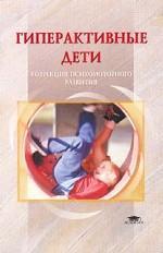 Гиперактивные дети. Коррекция психомоторного развития. Учебное пособие