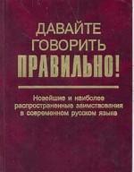 Новейшие и наиболее распространенные заимствования в современном русском языке