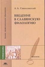 Введение в славянскую филологию: учебное пособие для студентов вузов