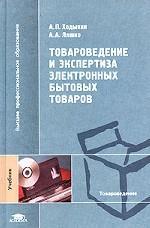 Товароведение и экспертиза электронных бытовых товаров: учебник