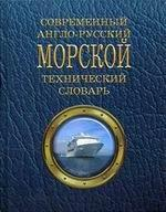 Современный англо-русский морской технический словарь