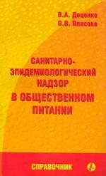 Санитарно-эпидемиологический надзор в общественном питании. Справочник