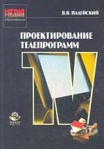 Проектирование телепрограмм