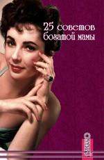 25 советов богатой мамы