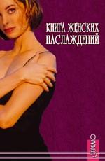 Книга женских наслаждений