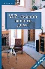 VIP - дизайн вашего дома