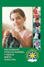 Маленькая рукодельница учится шить и вязать