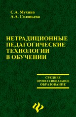 Нетрадиционные педагогические технологии в обучении: учеб. пособие