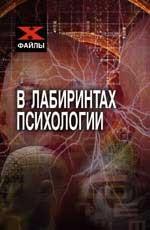 В лабиринтах психологии личности