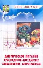 Диетическое питание при сердечно-сосудистых заболеваниях, атеросклерозе